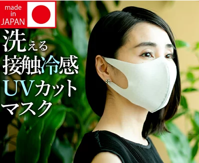 UVカット 冷感夏用マスク
