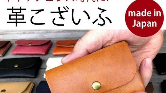 日本製革小財布