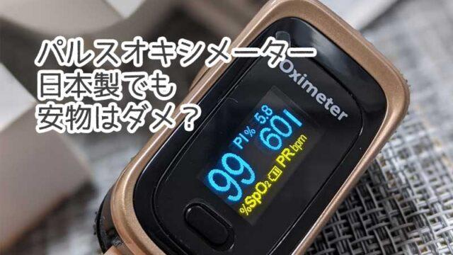 日本製のパルスオキシメーター安物はダメ?